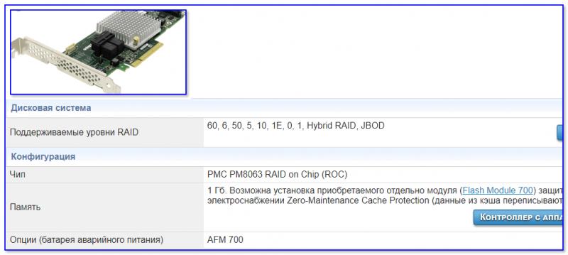 RAID-kontroller-v-kachestve-primera-800x359.png