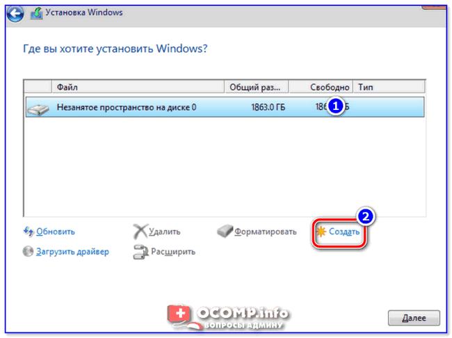 Nezanyatoe-prostranstvo-na-diske-ustanovka-OS-Windows-101.png