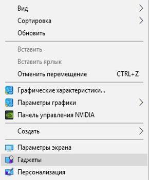 windows-10-gadzhety-rabochego-stola-5.jpg