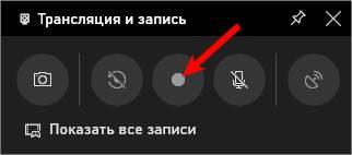 Vklyuchenie-zapisi-v-igrovoj-paneli.jpg