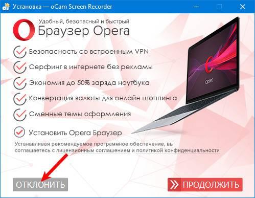 Otklonit-ustanovku-Opery.jpg