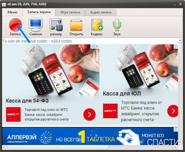 Zapis-video-v-oCam.jpg