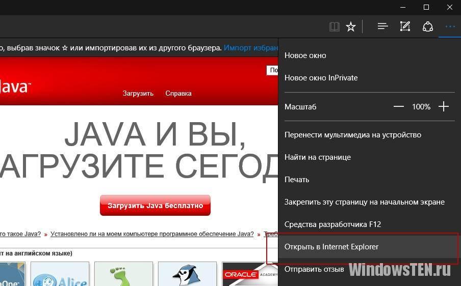 zapusk-saitov-v-internet-explorer.jpg