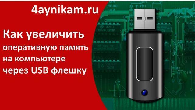 kak-uvelichit-operativnuyu-pamyat-s-pomoshhyu-usb-fleshki-4aynikam.ru-00.jpg