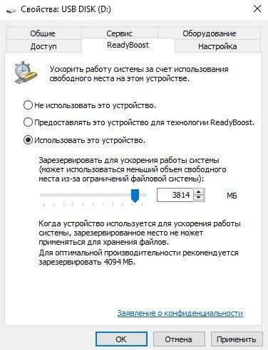 kak-uvelichit-operativnuyu-pamyat-s-pomoshhyu-usb-fleshki-4aynikam.ru-07.jpg