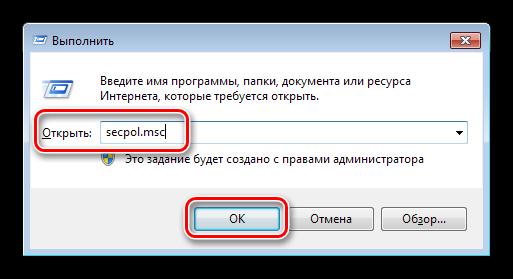 Dostup-k-lokalnoy-politike-bezopasnosti-iz-menyu-Vyipolnit-v-Windows.png