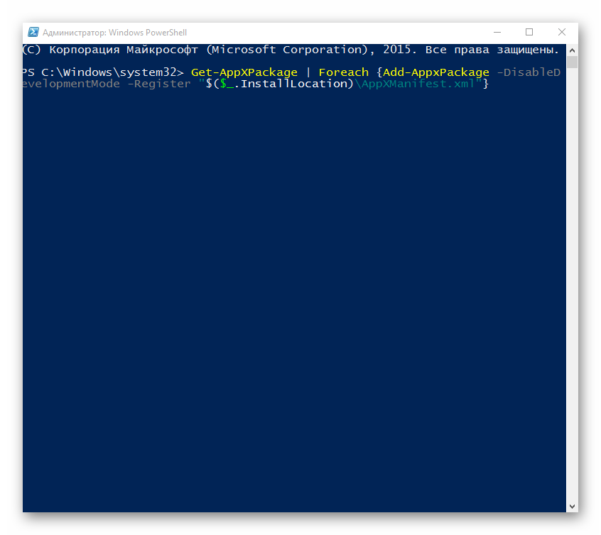 Pereregistratsiya-prilozheniya-v-PowerShell-Windows-10.png