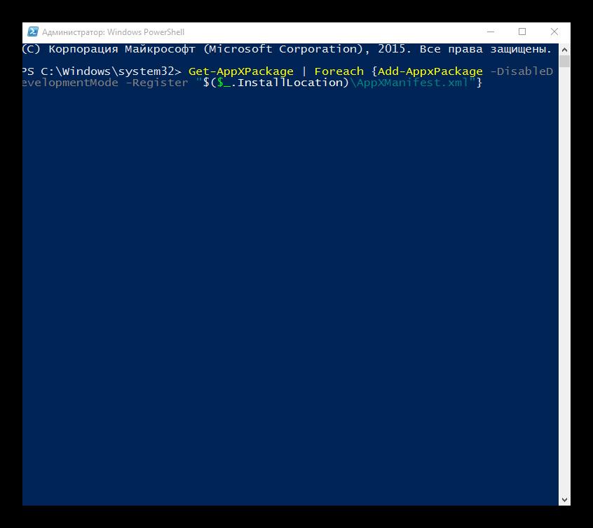 Pereregistratsiya-prilozheniya-v-PowerShell-Windows-10.png