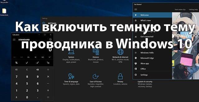 Kak-vklyuchit-temnuyu-temu-provodnika-v-Windows-10-640x330.jpg