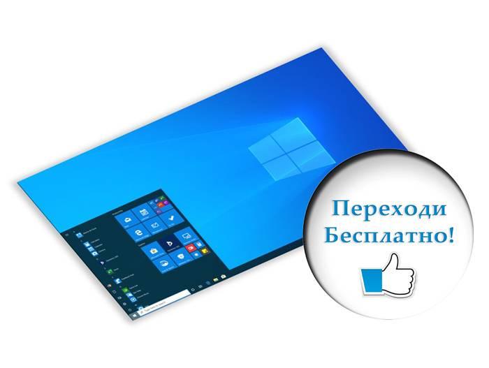 Перейти бесплатно с Windows 7 на Windows 10