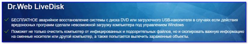 Dr.Web-LiveDisk-800x142.png