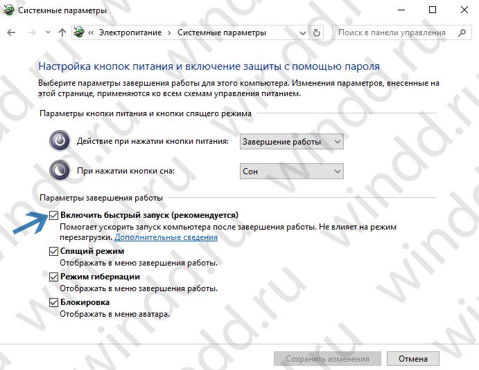 Kak-vklyuchit-bystryj-zapusk-Windows-10.png