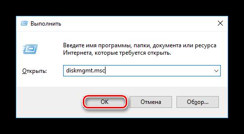 Zapusk-utilityi-Upravlenie-diskami.png