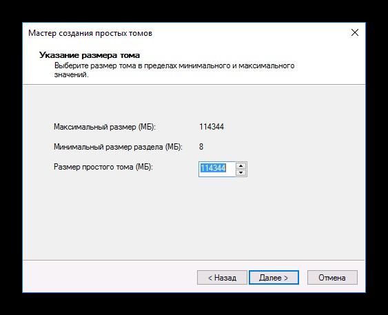 Initsializatsiya-diska-6.png