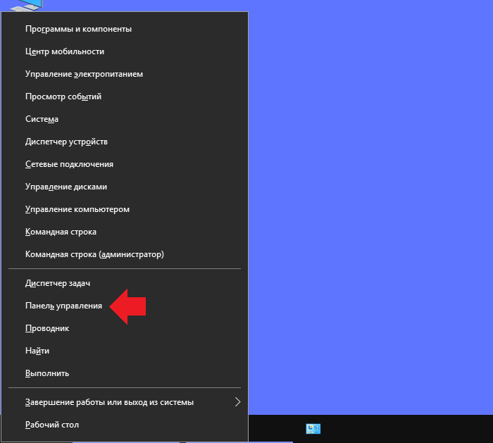 msconfig-windows-10-kak-otkryt8.png