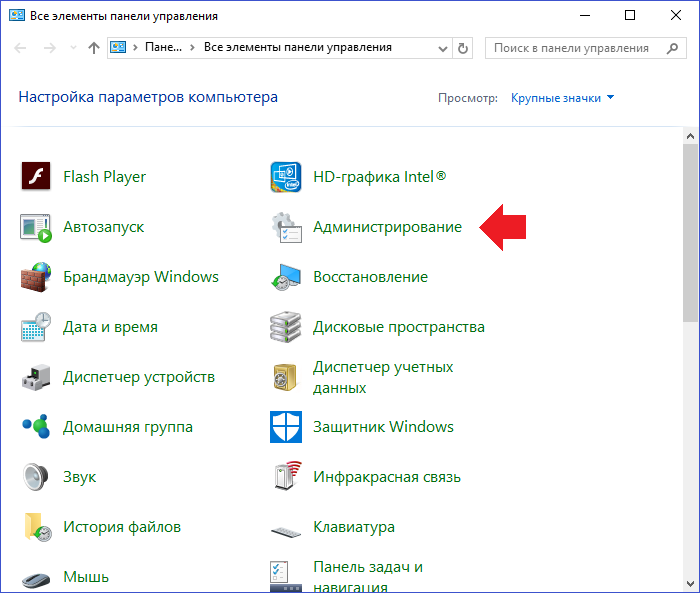 msconfig-windows-10-kak-otkryt9.png