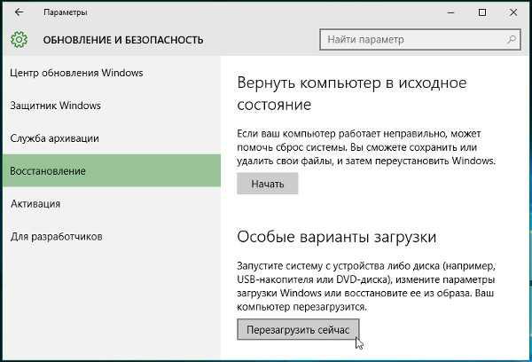 kak_otkryt_konfiguraciyu_sistemy_windows_10_17.jpg