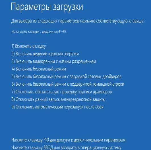 windows-10-ne-zagrushaetsja-6.jpg