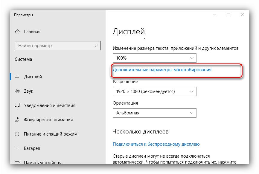 Dopolnitelnye-parametry-masshtabirovaniya-dlya-resheniya-problemy-razmytogo-ekrana-na-Windows-10.png