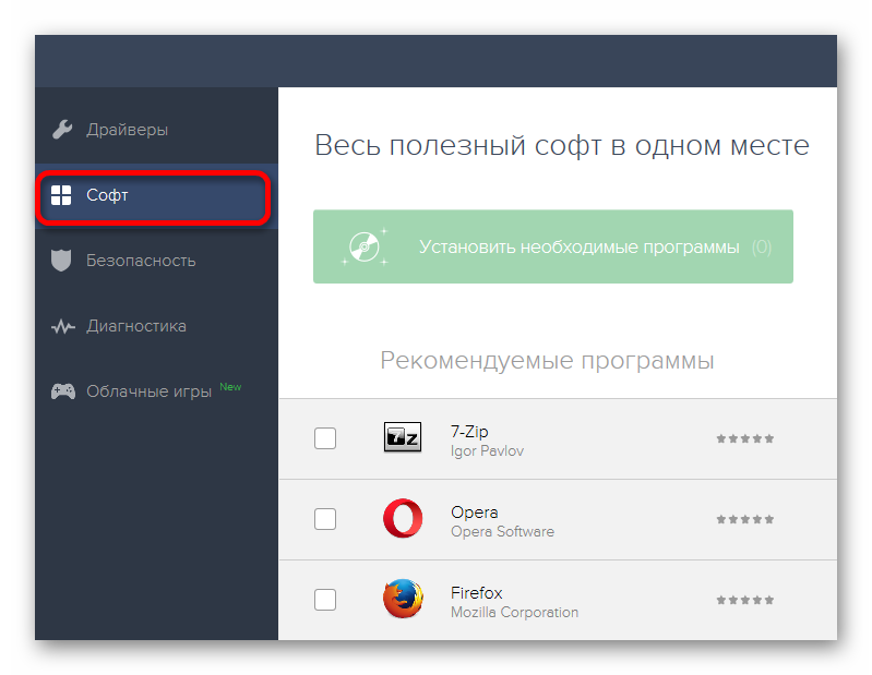 Razdel-soft-v-utilite-DriverPackSolution.png