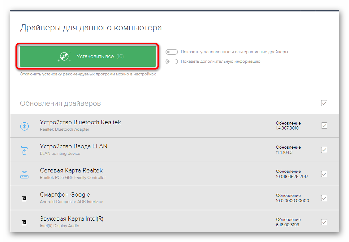 Ustanovka-drayverov-s-pomoshhyu-utilityi-DriverPackSolution.png