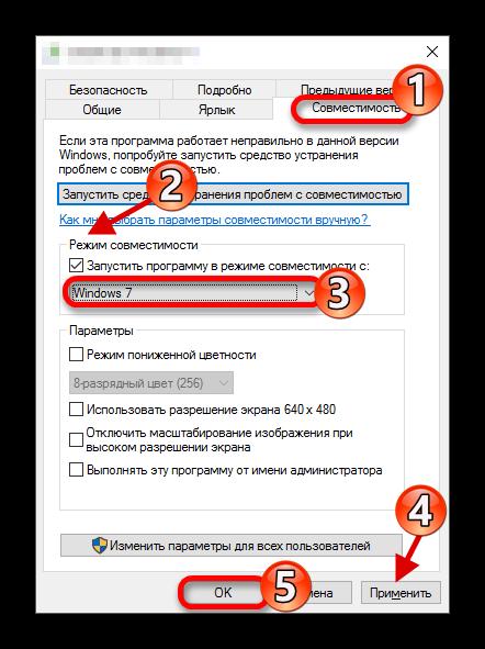 Nastroyka-sovmestimosti-igryi-Mafiya-3-s-vindovs-7.png
