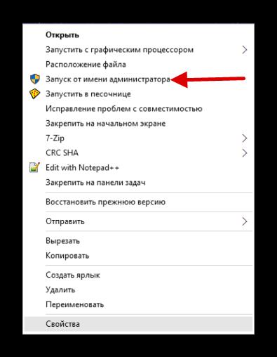 Zapusk-igryi-Mafiya-3-v-vindovs-10-ot-imeni-administratora.png