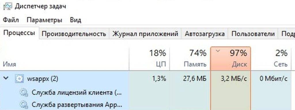 Wsappx-gruzit-disk-Windows-10-1024x383.jpg