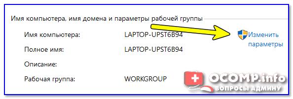 Izmenit-parametryi.png