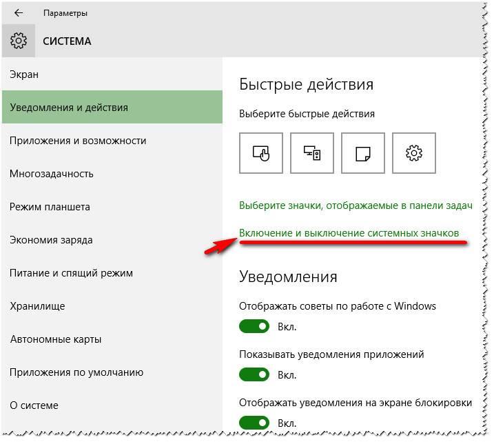 Vklyuchenie-vyiklyuchenie-sistemnyih-znachkov-Windows-10.jpg