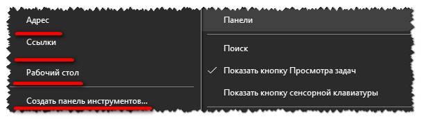 Paneli-instrumentov-Windows-10.jpg