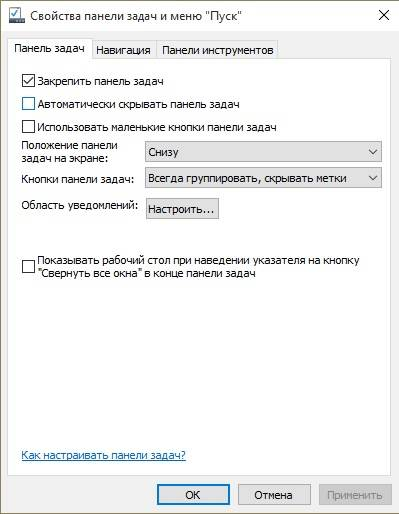 Raspolozhenie-paneli-zadach-na-rabochem-stole-Windows-10-1.jpg