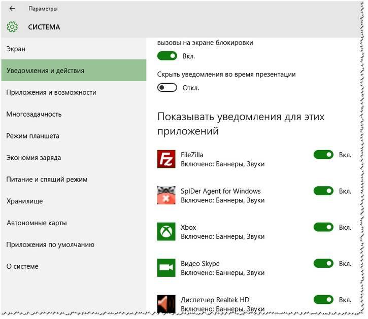 Uvedomleniya-i-deystviya-Windows-10.jpg