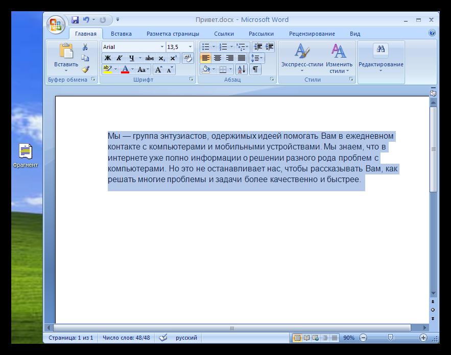 Soderzhimoe-fragmenta-dokumenta-SHS-na-stranitse-Word.png