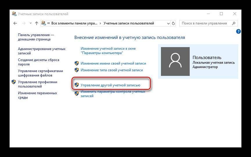 kak-ubrat-prava-administratora-v-windows-10.jpg