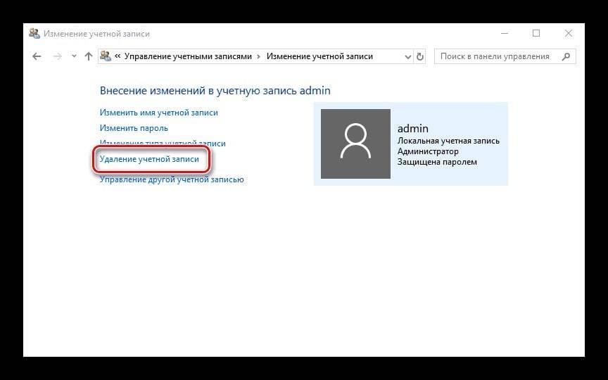 prava-administratora-v-windows.jpg