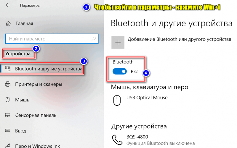 Parametryi-Windows-vklyuchit-Bluetooth-800x501.png