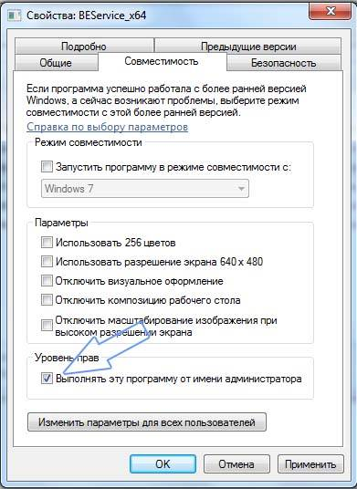 svojstva-fajla-beservice.jpg