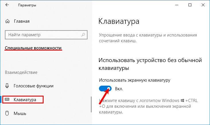 Vklyuchenie-ekrannoj-klaviatury-v-parametrah.jpg