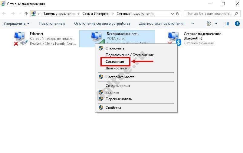 kluch-bezopasnosti-seti-wifi-6.jpg