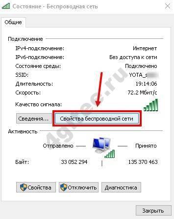 kluch-bezopasnosti-seti-wifi-7.jpg