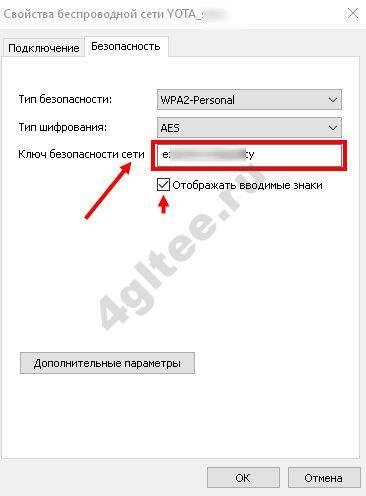 kluch-bezopasnosti-seti-wifi-8.jpg