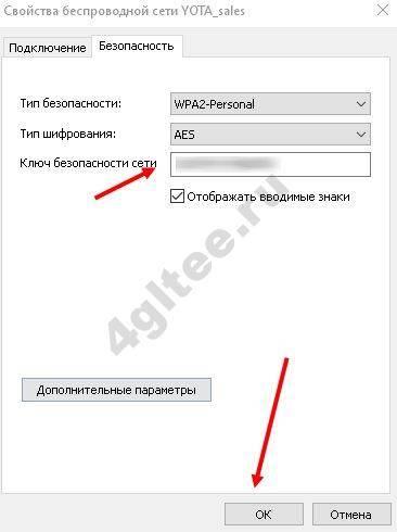 kluch-bezopasnosti-seti-wifi-10.jpg