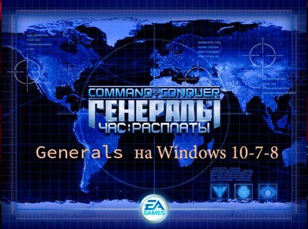 1550559435_generals_win10_zapusk.jpg