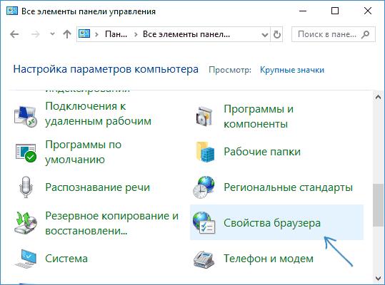 Открыть свойства браузера в панели управления