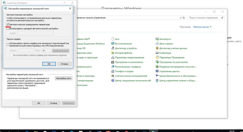 Как отключить прокси-сервер на компьютере с Windows 7 и 10?