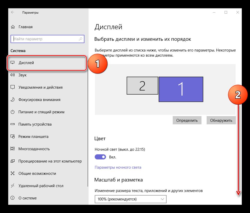 Perehod-k-izmeneniyu-Masshtaba-i-razmetki-v-parametrah-displeya-na-Windows-10.png