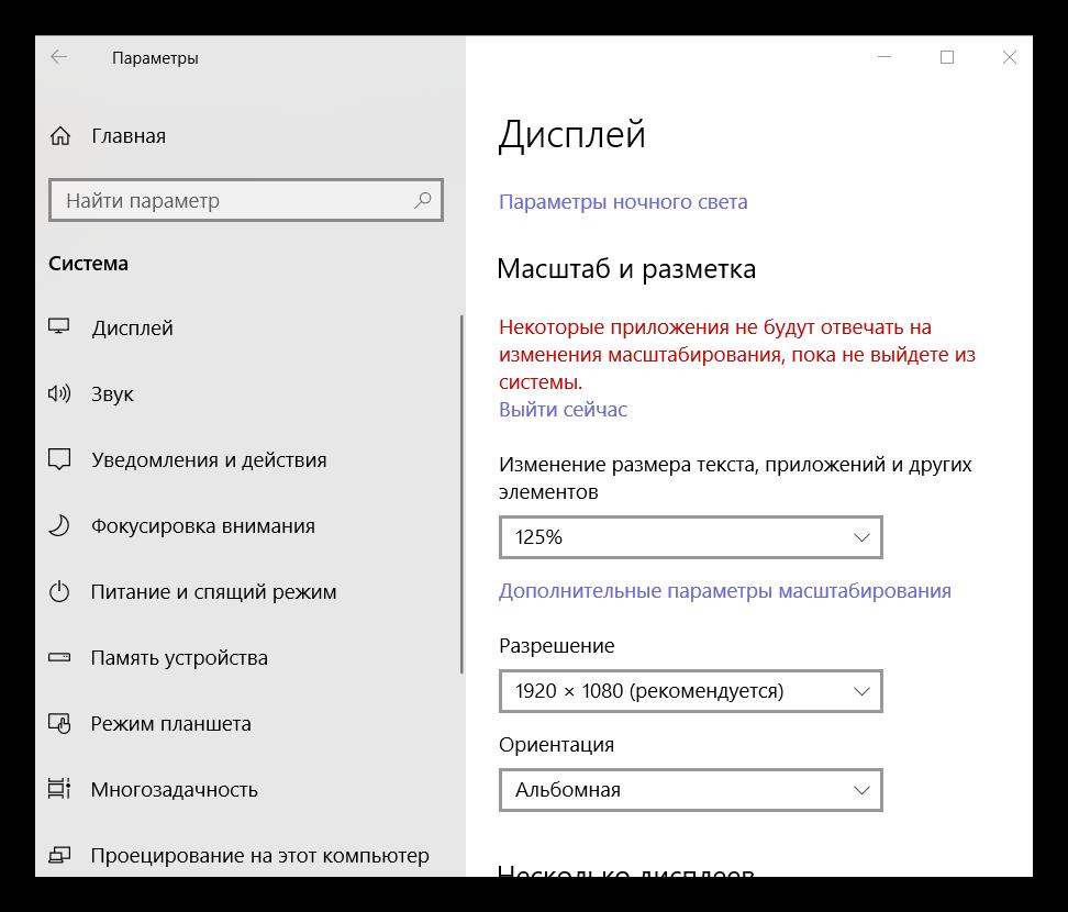 Masshtab-teksta-uvelichen-v-sisteme-Windows-10.png