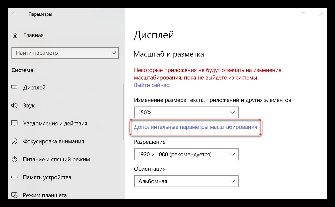 Perehod-k-dopolnitelnyim-parametram-masshtabirovaniya-na-kompyutere-s-Windows-10.png