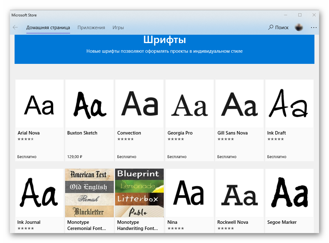 Perechen-dostupnyih-shriftov-v-Microsoft-Store-na-Windows-10.png